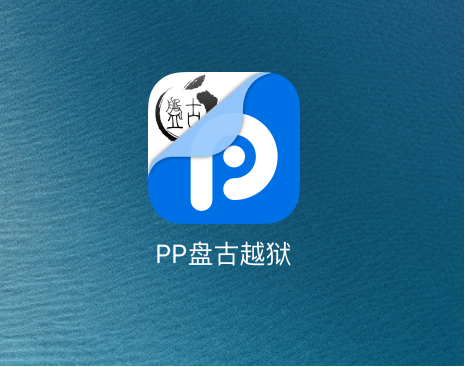 Jailbreak iOS 9.3.3 without PC-Install-iOS-PP-Pangu-app